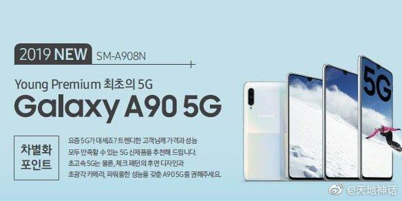 رندرهای رسمی گوشی گلکسی A90 5G سامسونگ منتشر شد