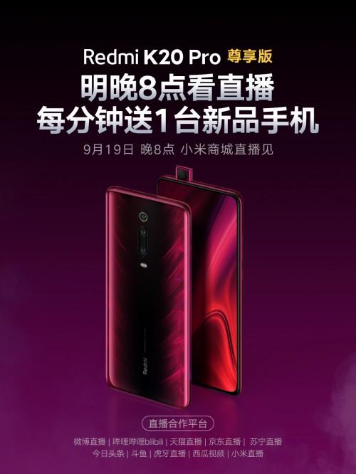 مشخصات گوشی Redmi K20 Pro Exclusive Edition تایید شد؛ 12 گیگابایت رم و 512 گیگابایت حافظه داخلی