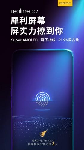 گوشی ریلمی X2 نمایشگر سوپر امولد با حسگر زیر نمایشگر خواهد داشت