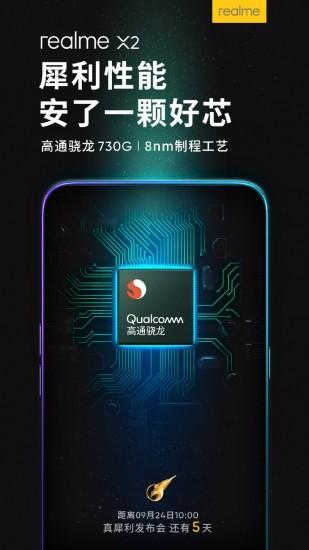 گوشی Realme X2 مجهز به چیپست اسنپدراگون 730G خواهد بود