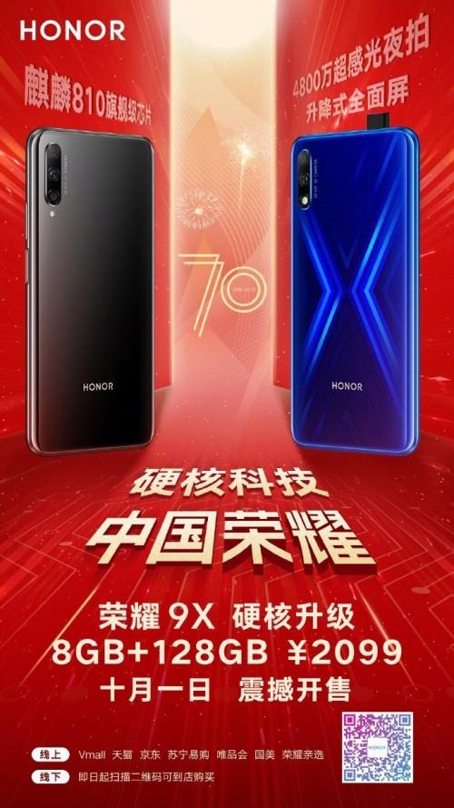 گوشی Honor 9X با 8 گیگابایت رم وارد بازار چین شد