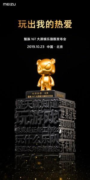 گوشی Meizu 16T در تاریخ 1 آبانماه معرفی خواهد شد
