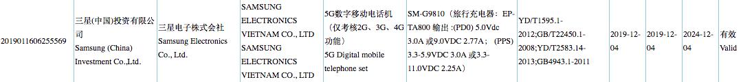 گوشی گلکسی S11e سامسونگ از 5G و شارژ سریع پشتیبانی خواهد کرد