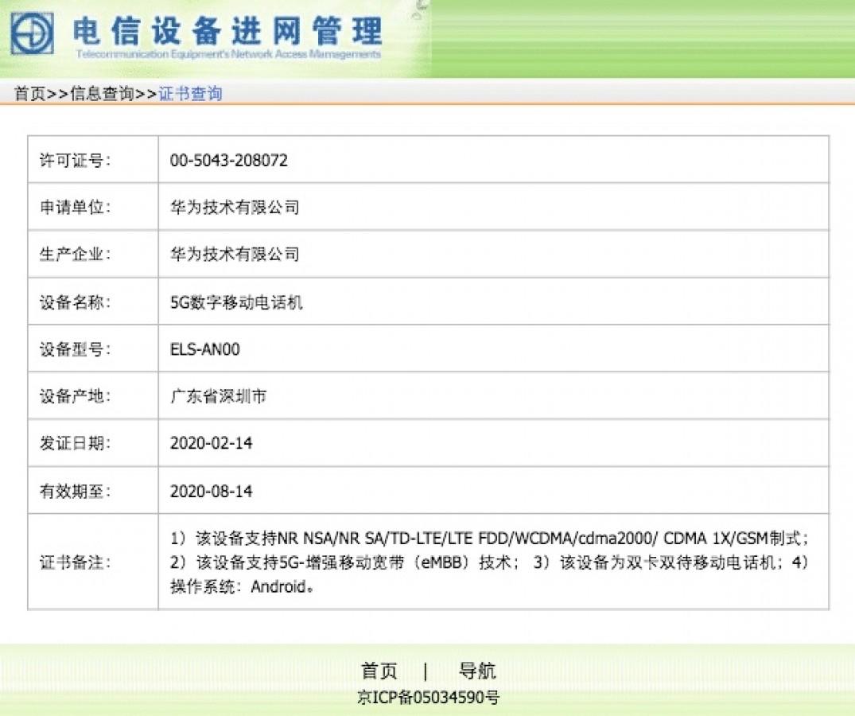 گوشی P40 و P40 Pro هوآوی در سایت TENAA ظاهر شدند 2