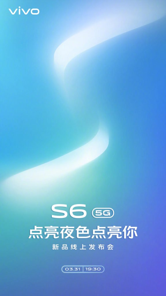 تاریخ معرفی گوشی Vivo S6 5G مشخص شد