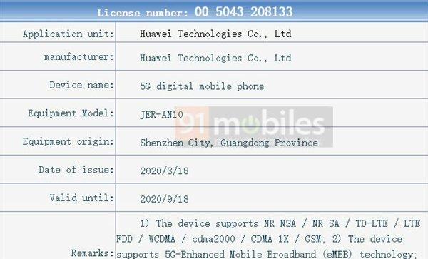 دو گوشی Nova 7 و Nova 7 Pro هوآوی در دیتابیس TENAA ظاهر شدند
