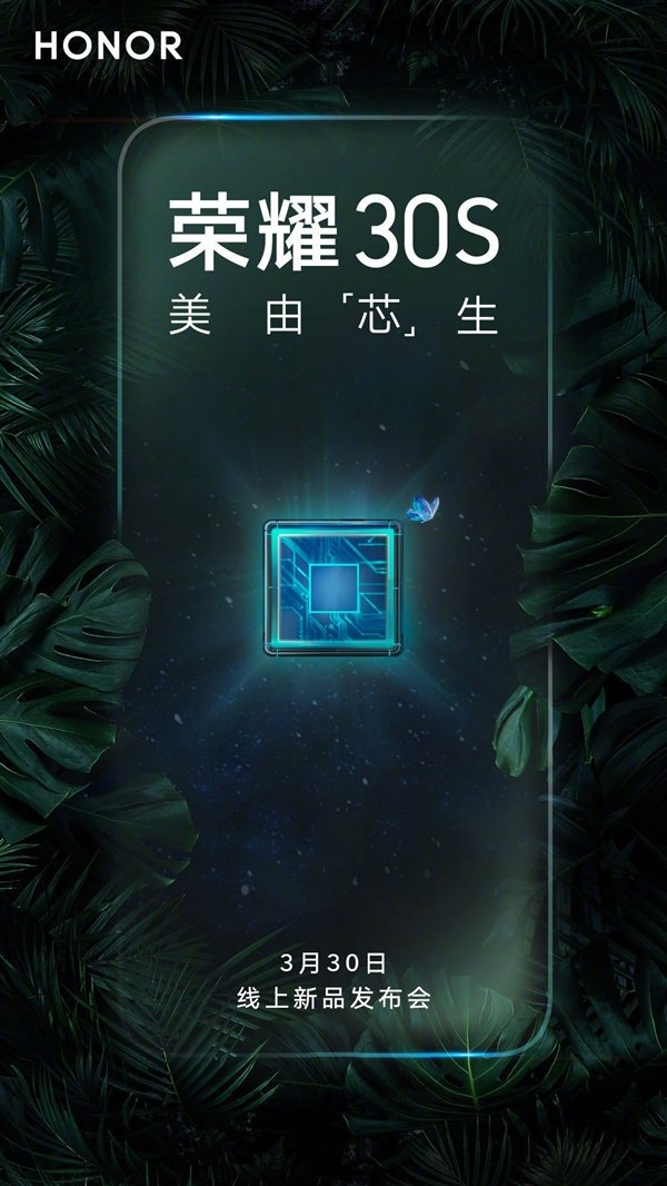 روکیدا - ماژول دوربین عقب گوشی Honor 30s قاب طلایی خواهد داشت! - آنر, گوشی Honor 30s, گوشی های هوشمند, گوشی هوشمند