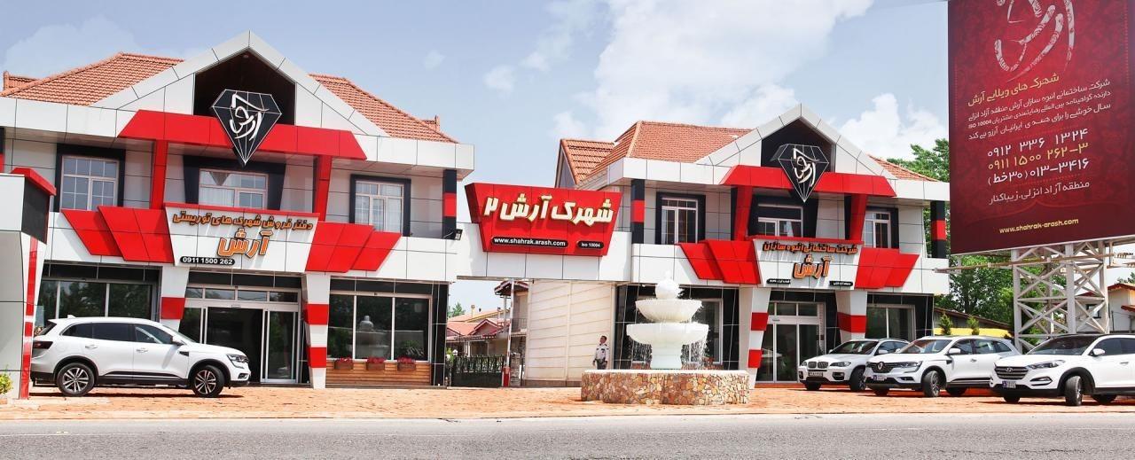 خرید ویلا زیباکنار در طرح طاها شرکت آرش2