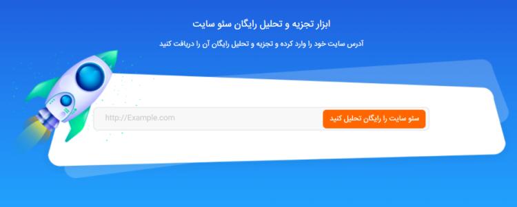 بهترین ابزار تحقیق کلمات کلیدی فارسی