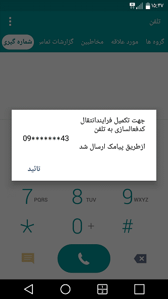 انتقال مالکیت گوشی