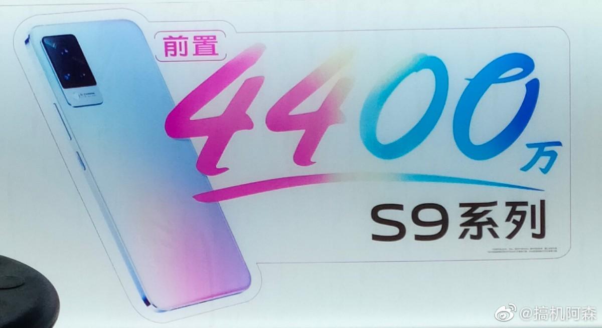 ویوو S9