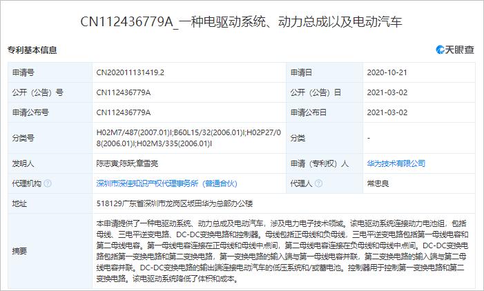 huawei ev patent 2