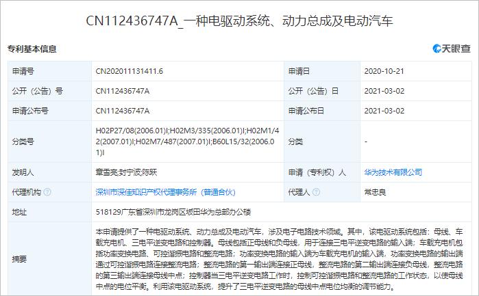 huawei ev patent