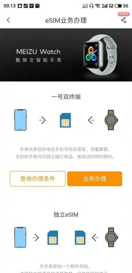 ساعت هوشمند میزو واچ در سایت شرکت مخابراتی China Telecom رویت شد