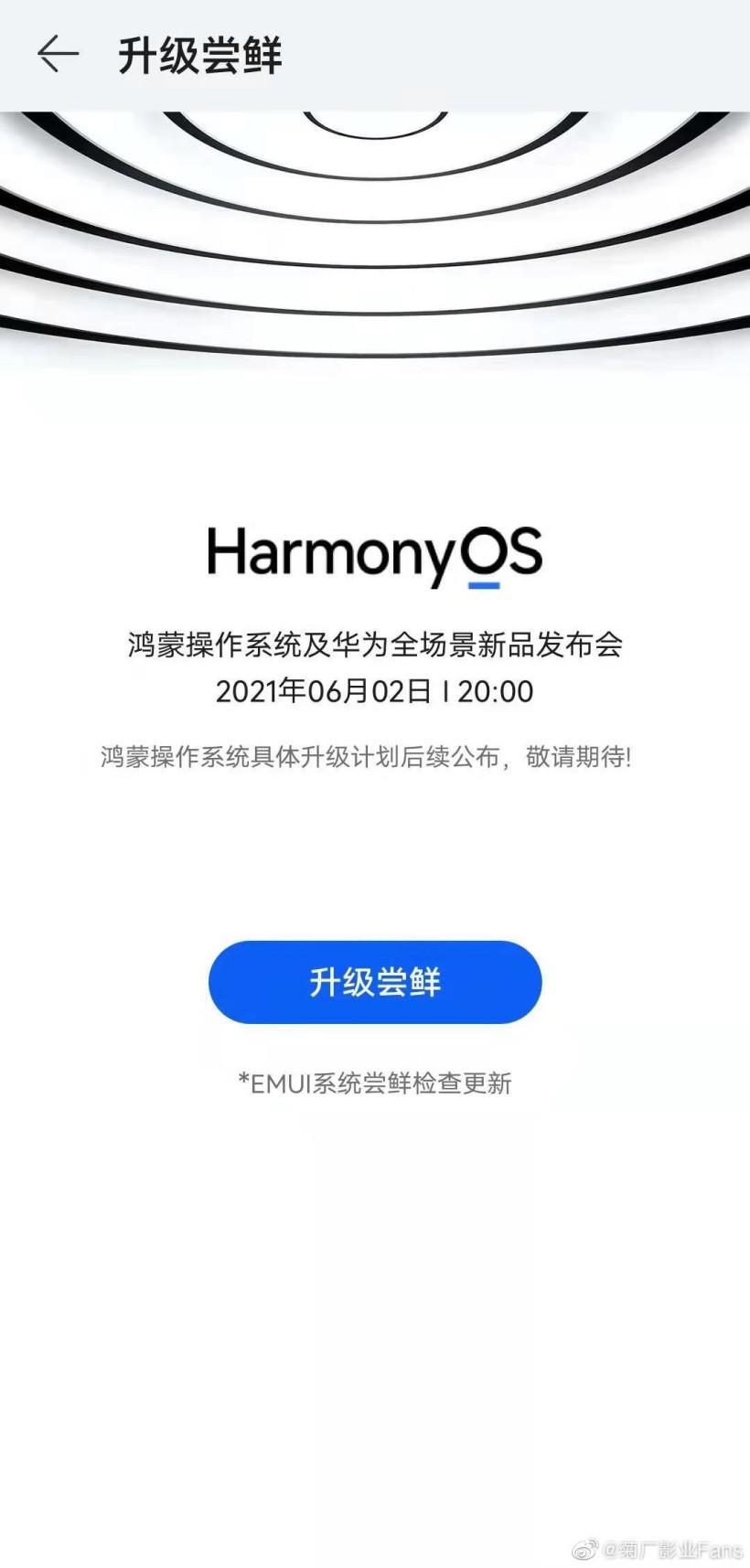 علاقهمندان میتوانند برای دسترسی اولیه به سیستم عامل هارمونی هوآوی ثبتنام کنند
