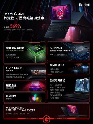 لپ تاپهای گیمینگ شیائومی رونمایی شدند